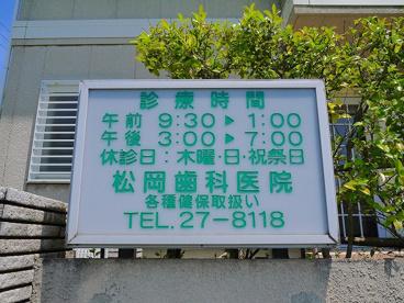 松岡歯科医院の画像5