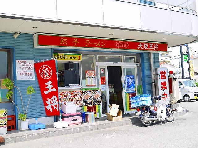 大阪王将 法蓮店の画像
