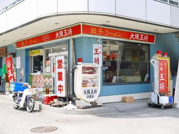 大阪王将 法蓮店の画像4