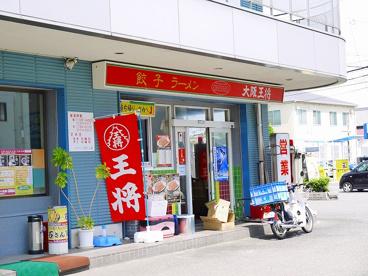 大阪王将 法蓮店の画像5