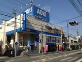 AOKI横浜弘明寺店