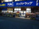 ハックドラッグ「瀬谷駅北口店」
