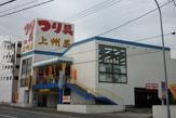 上州屋鶴ヶ峰店