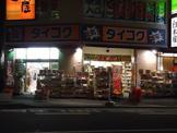 ダイコクドラッグ「大船駅前薬店」