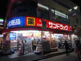 サンドラッグ「大船駅前店」