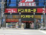 ドン・キホーテ日ノ出町店