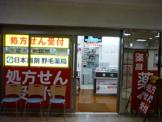 日本調剤「野毛薬局」