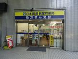 日本調剤「鶴屋町薬局 」