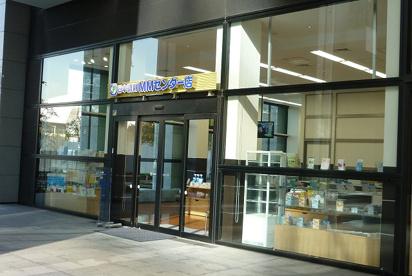 日本調剤「MMセンター店」 の画像1