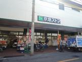 京急ストア「鶴見店」