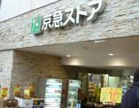 京急ストア「鶴見東店」
