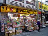 マツモトキヨシ「大船店」