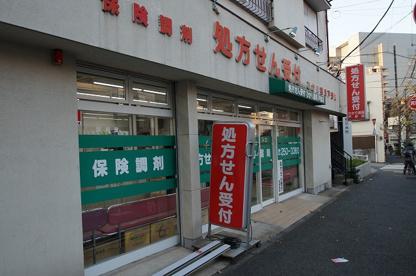 ひかり薬局「戸部店」の画像1