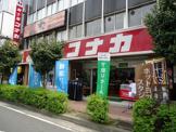 紳士服のコナカ横浜西口駅前店