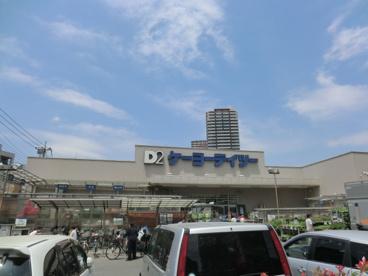 ケーヨーデイツー川口一丁目店の画像1