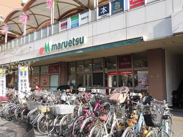マルエツ「鹿島田店」の画像1