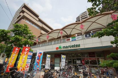 マルエツ「鹿島田店」の画像3
