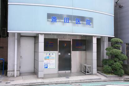 斎田医院の画像1