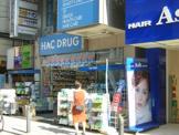 ハックドラッグ「石川町店」