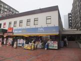 ハックドラッグ「根岸駅前店」