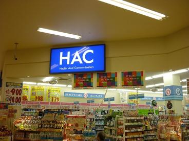 ハックドラッグ「岡野店」の画像1
