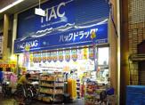 ハックドラッグ「横浜橋店」