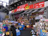 スマイルドラッグ石川町店
