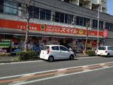 スマイルドラッグ六ッ川店