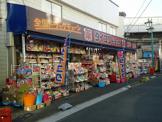 ダイコクドラッグ「菊名店」