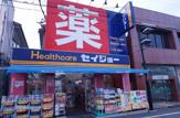 ヘルスケアセイジョー「妙蓮寺店」