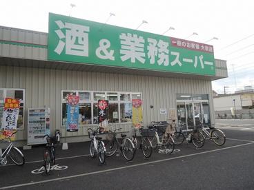 業務スーパー「南加瀬店」の画像1