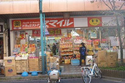 ドラッグストアスマイル「藤棚店」の画像1
