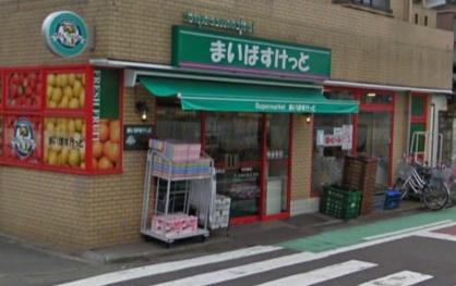 まいばすけっと「戸手本町店」の画像1