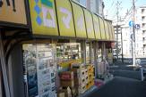 マインマート「石川町店」