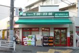 まいばすけっと「片倉町店 」