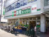 業務スーパー「戸塚店」