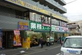 業務スーパー「六角橋店」