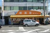 横濱屋「蒔田店」