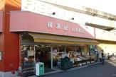 横濱屋「松見町店」