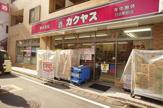 酒のカクヤス「日吉駅前店」