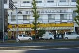 肉のハナマサ「西横浜店」
