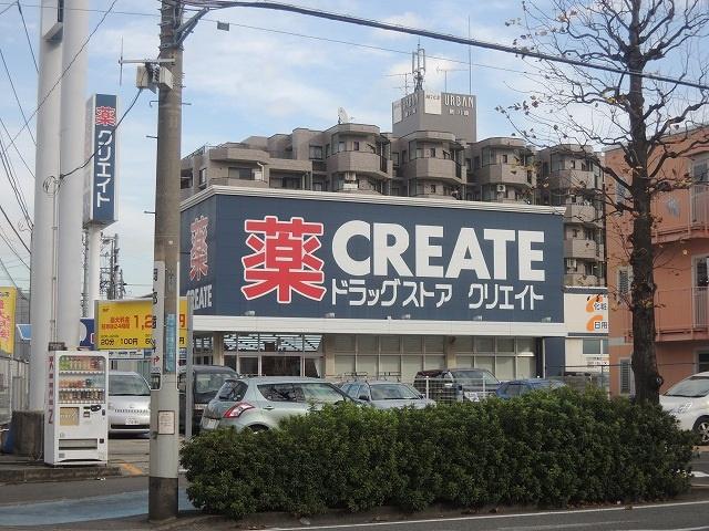 クリエイトS・D川崎南加瀬店の画像
