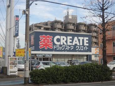 クリエイトS・D川崎南加瀬店の画像1