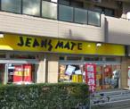 ジーンズメイト鶴見店