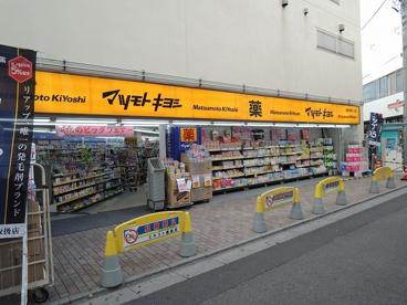 マツモトキヨシ「鹿島田駅ビル店」の画像1