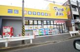 マツモトキヨシ「横浜前里町店」
