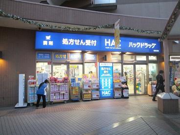 ハックドラッグ「鹿島田店」の画像1