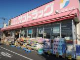 サンドラッグ川崎田島店