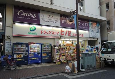 ドラッグストアヒノミ「川崎西口店」の画像1