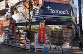 トモズエクスプレス新丸子店